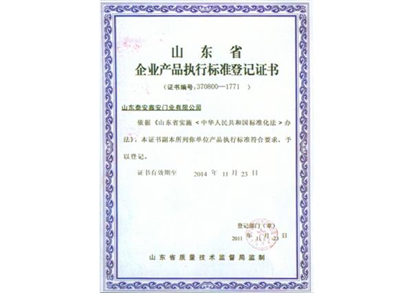 山东省企业产品执业标准登记证书