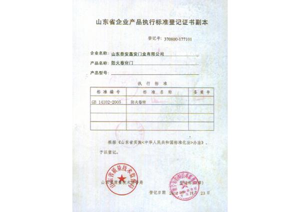 企业产品执行标准登记证书副本